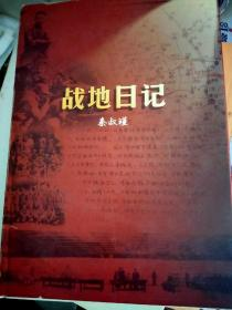 战地日记-谨以此书献给粟裕大将诞辰一百周年=