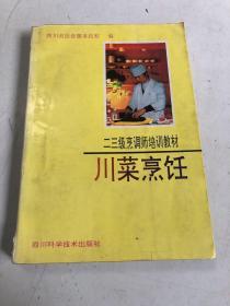 二三级烹调师培训教材:川菜烹饪