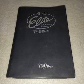 英语朝鲜语词典 英韩词典 韩语 英语 辞典