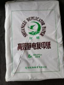 8K高级静电复印纸一包500张,390*270mm,3.78kg