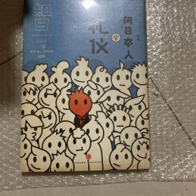 知日·向日本人学礼仪