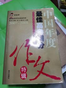 2006中国年度高考满分作文特辑