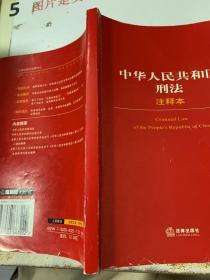 中华人民共和国刑法注释本  有磨损   字迹画线  32开