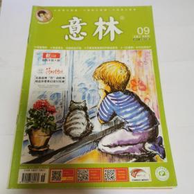 意林2017年5月上第9期(封面:符神传说)