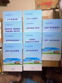 业务知识系列讲座教材,中国商用飞机有限公司,共十册
