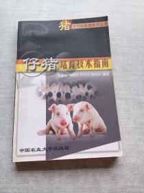 仔猪培育技术指南