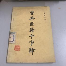古典医籍千字释