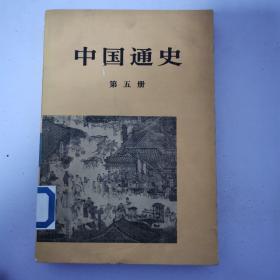 中国通史(第五册)
