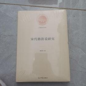宋代格韵说研究/光明社科文库
