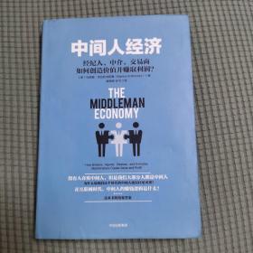 中间人经济:经纪人、中介、交易商如何创造价值并赚取利润?