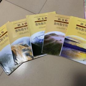 人教版教师教学用书高中语文必修全套5本无光盘