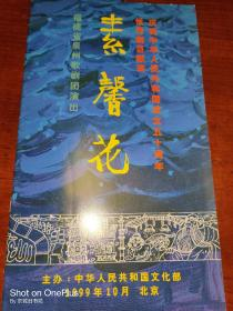 节目单:歌剧[素馨花]泉州歌剧团1999