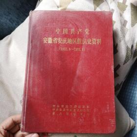 中国共产党安徽省安庆地区组织史资料