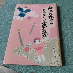 日本原版 日本儿童游戏书【品如图】