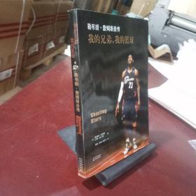 我的兄弟,我的篮球:勒布朗·詹姆斯自传