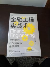 金融工程实战术(金融工程人士的第一部本土实操指南)贝页图书
