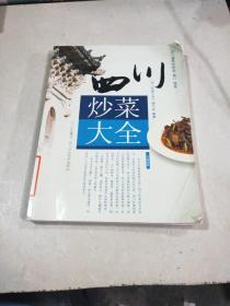 四川炒菜大全
