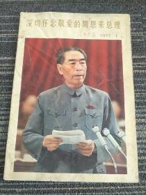 深切怀念敬爱的周恩来总理 《人民画报》1977年1月