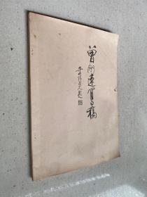 曾刚速写稿(16开 黄纯尧题签作序)