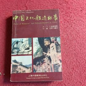 中国文化胜迹故事