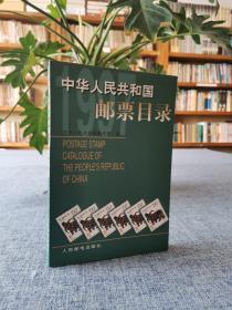 中华人民共和国邮票目录1997