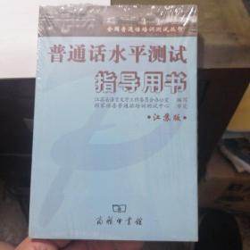 普通话水平测试指导用书(江苏版)