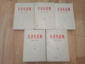 毛泽东选集1-5卷 毛选全五卷 一版一印 66版1-4卷加77版第五卷