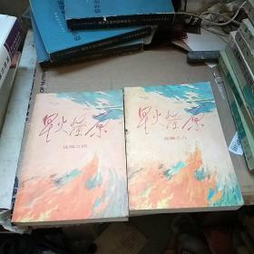 星火燎原 选编之(四、六)两册合售