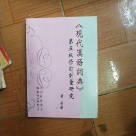 《现代汉语词典》第五版修订计量研究
