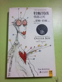 牡蛎男孩忧郁之死:蒂姆·伯顿的悲惨故事集 精装本!