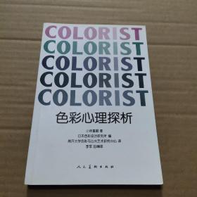 色彩心理探析