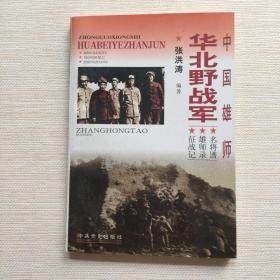 中国雄师:华北野战军:名将谱·雄师录·征战记
