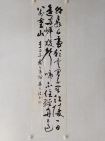 保真书画,北京书法老一辈书法名家,诗人吴未淳先生书法佳作一幅,软片,尺寸132×33cm。
