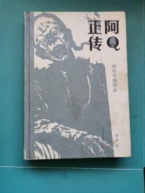 阿Q正传:赵延年插图本