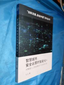 智慧城市安全运营的智能化+大数据人工智能推动产业结构升级