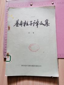 基本粒子译文集 第一集(1978年初版、16开)