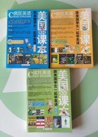 疯狂英语·跟美国学生一起学英语:初级版 中级版 高级版 含光盘 三册合售