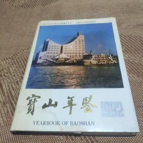 宝山年鉴1992