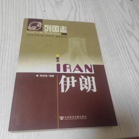 列国志:伊朗