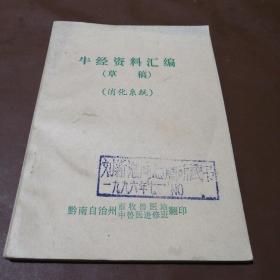 牛经资料汇编(草稿)(消化系统)