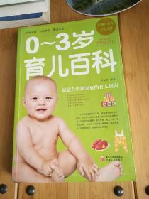 0-3岁育儿百科(超值白金版)