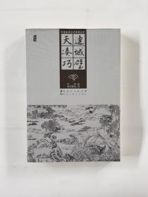 中国古典文学名著丛书:连城璧天凑巧(插图)