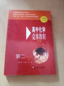 高中化学竞赛教程(第三版 第二分册)