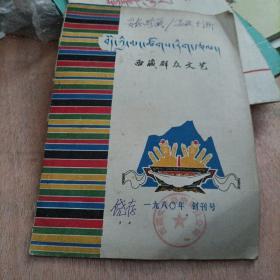 西藏群众文艺创刊号