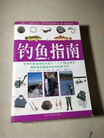 钓鱼指南(彩图)