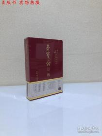 荣宝斋日历 2020年 荣宝斋珍藏书画选全新塑封现货速发实拍图