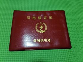 用电核定证(郯城县供电局)