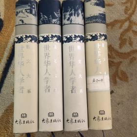 世界华人学者散文大系 1 4 6 9 共四册 合售
