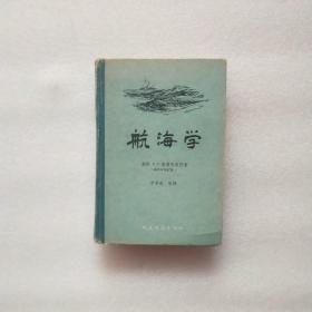 航海学(第四次增订版)仅印1700册(品如图)