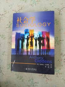 社会学:(第五版)【内页干净】